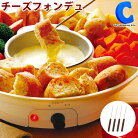 [12月中旬入荷]チーズフォンデュ鍋電気D-STYLISTKK-00441