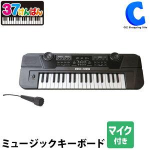 e3a20a78ae2e1 電子キーボード 電子ピアノ おもちゃ 37鍵盤 楽器 マイク付き KK-00467 ブラック 乾電池式