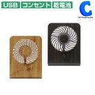卓上扇風機USBファン携帯扇風機3WAYACUSB電池MA