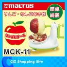 りんご皮むき器アップルピーラーリンゴ梨マクロスリンゴむけ〜るMCK-11
