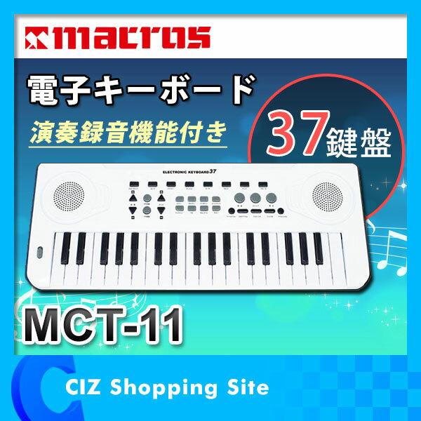 電子キーボード 電子ピアノ おもちゃ 37鍵盤 楽器 ホワイト 乾電池式 MCT-11 玩具 ミニキーボード 女の子 男の子 練習用 入門 初心者