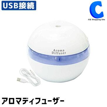 加湿器 卓上 オフィス デスク アロマディフューザー アロマ加湿器 USB接続式 コンパクト MEH-62 ホワイト 卓上加湿器 小型 白 家電