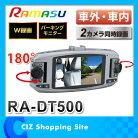 ドライブレコーダーRamasu2カメラ搭載フルHDRA-DT500