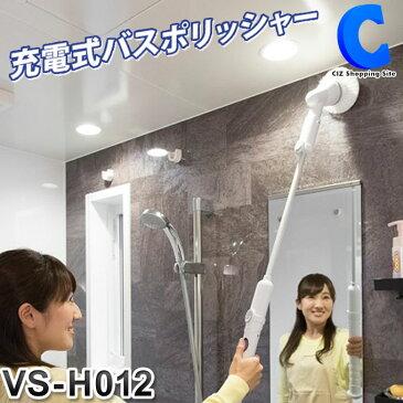 バスポリッシャー 充電式 お風呂掃除用ブラシ バスブラシ ベルソス VS-H012 充電式 お風呂掃除機 電動ブラシ 浴室 コードレス 掃除用品 便利グッズ