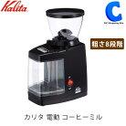 コーヒーミルカリタKalita電動コーヒーミル粗さ8段階C-150