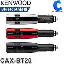 ケンウッド FMトランスミッター Bluetooth 高音質 USB出力 シガーソケット 141チャンネル DC12V/24V対応 車載用 CAX-BT20 全3色 スマホ タブレット 急速充電 カーコンポ カーオーディオ 【お取寄せ】