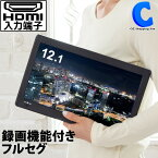 液晶テレビ12.1インチ地デジ録画機能搭載3styleポータブル液晶テレビCIZ-121TVS