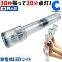 日動 充電式LEDライト スーパーLEDライト SL-5W-CH