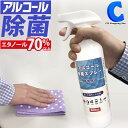 【在庫あり】 アルコール除菌スプレー エタノール 70%以上 500ml 1本 アルコールスプレー ...