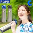 ドリンクミストSS 585ml 全2色 ミスト 水筒 保冷 熱中症対策グッズ 暑さ対策 直飲み 真空