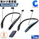 集音器 充電式 両耳 首掛け Bluetooth KEIYO BeethoSOL ベートソル EM-C110CB 集音機 ネックバンド オシャレ ワイヤレス テレビ
