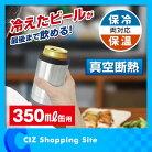 冷缶ホルダー缶クーラー350ml缶用ハックHAC真空保冷ビア・クーラー