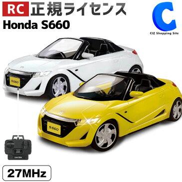 ホンダ S660 ラジコンカー 子供 ラジコン 車 RC 全2色 ヘッドランプ付き 正規ライセンス 電動RCカー ライトが光る R/C おもちゃ 玩具 自動車 電池式 ホワイト イエロー 男の子 プレゼント