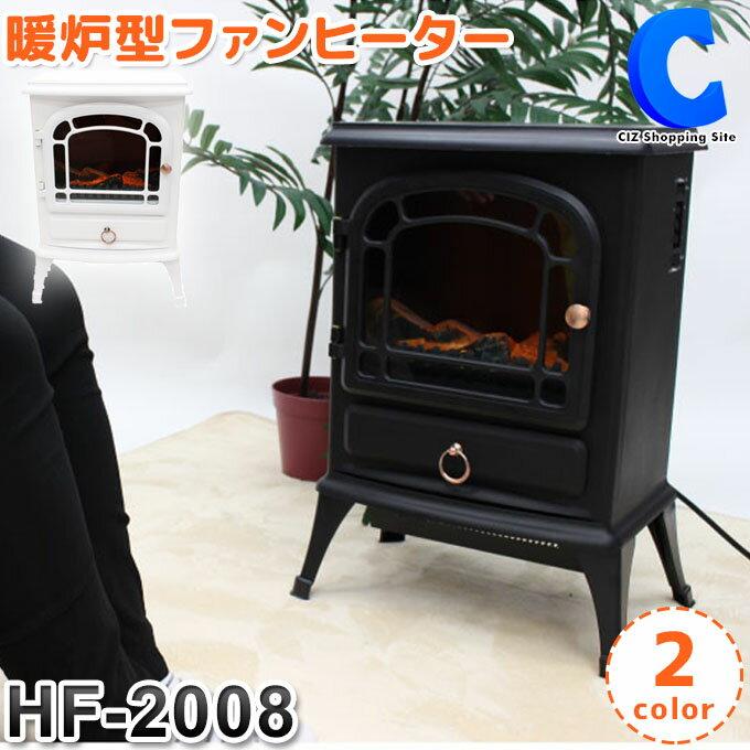 暖炉型ファンヒーター 全2色 600W/1200W 電気式暖炉 おしゃれ あったかグッズ 温める 暖房器具 だんろ レトロ 暖炉風 温風 アンティーク調 電気ヒーター 一人暮らし 間接照明 【メーカー直送】