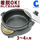 電気グリル鍋3〜4人用容量2.8L蓋付きHG-135