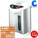 ポット 電気ポット 保温 3.2L HKP-320 電動 給湯式 沸騰 湯沸かし器 給湯ポット 湯沸かしポット