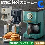 ToffyアロマドリップコーヒーメーカーK-CM5