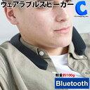 ネックスピーカー ウェアラブルスピーカー 首掛け Bluetooth ウェアラブ