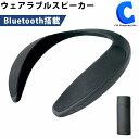 ウェアラブルスピカ Bluetooth USB充電 ハンズフリ通話 ウェアラブルネックスピカ イヤフリ 首掛け 肩乗せ スマホ 携帯 軽量