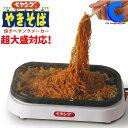 焼きペヤングメーカー まるか食品監修 KDEG-001W ホ