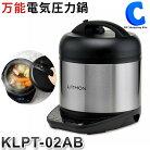 電気圧力鍋LITHON万能電気圧力鍋8つ機能KLPT-02AB