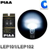 PIAA ピア ポジションランプ LED T10 85lm ポジションライト 車検対応 LEDポジションバルブ LEP101 6600K / LEP102 6000K カー用品 ライトランプ 85ルーメン ポジション灯 ナンバー灯 車幅灯