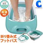 足浴器フットバス折りたたみ式保温バブルコンパクトMA-818