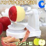 りんごむき器 りんご 皮むき器 アップルピーラー 手動 アップルクイック MCK-130 回転式ピーラー くるくる リンゴ 梨 便利グッズ アイデア商品 キッチン雑貨 キッチン用品 りんご剥き器 リンゴむき機