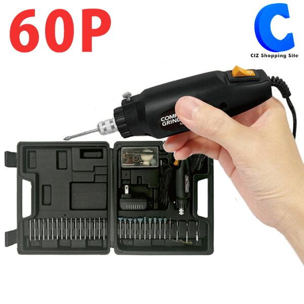ホビールーター電動ルーターコンパクトドリルマルチグラインダー60PMEH-67電動ホビールーターセットコンパクト小型軽量専用ケー