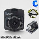 ドライブレコーダー2カメラ後方前後撮影リアカメラ付きHDリアカメラ用延長ケーブル1.5m付き12V24VMI-DVR720RCリニューアル版MI-DVR720SW