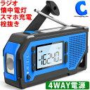 手回しラジオ 手回し充電ラジオ スマホ充電 4WAY電源ラジ