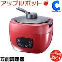 糖質カット炊飯器 電気調理鍋 アップルポット ROOMMAT