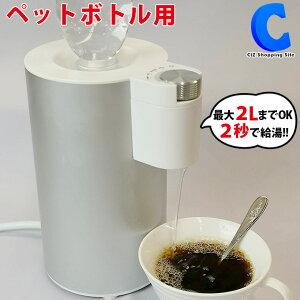 瞬間湯沸かし器 ペットボトル用 Super熱湯サーバー RM-88H ペットボトル式ウォーターサーバー 最大2L 瞬湯 卓上 家庭用 便利グッズ 家電