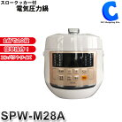 電気圧力鍋neoveマイコン式電気圧力鍋RAKUNABEマイコン式多機能電気圧力鍋SPW-M28A