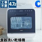 食器洗い乾燥機VERSOS食器洗い乾燥機VS-H021