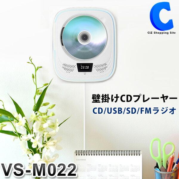 CDプレーヤーコンパクト壁掛けホワイトおしゃれ白CDラジオCD/USB/SD置き掛け兼用シンプルリモコン付き一人暮らし