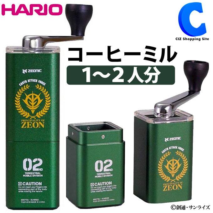 コーヒー・お茶用品, 手挽きコーヒーミル  HARIO MSA-2-ZE