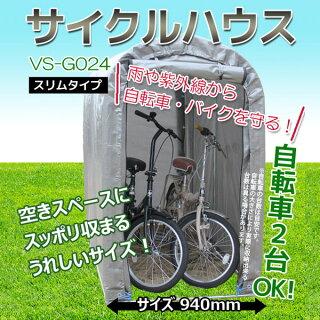 ●お取寄せ●送料無料ベルソスVERSOSサイクルハウススリムタイプ自転車置き場VS-G024雨よけ雨避け盗難対策02P23Aug15