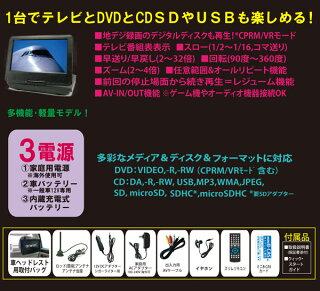 アーウィンarwin9インチフルセグチューナー搭載ポータブルDVDプレーヤーDVDプレーヤーフルセグ搭載液晶テレビTVAPD-950F