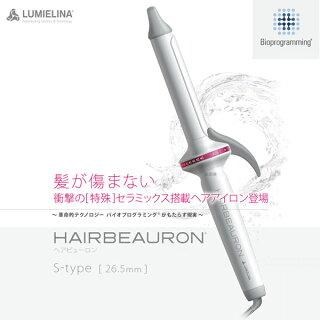 リュミエリーナLUMIELINAヘアビューロンHairBeauronS-type26.5mmヘアアイロンヘアーアイロンカールアイロンHBR-S