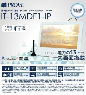 ●お取寄せ●12月中旬頃出荷可能PROVE13インチ地デジ防水ポータブルDVDプレーヤーフルセグ搭載DVDプレーヤーバッテリー内蔵液晶テレビテレビTVIT-13MDF1-IP