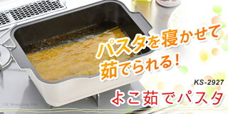 杉山金属よこ茹でパスタパスタ鍋幅広サイズKS-2927