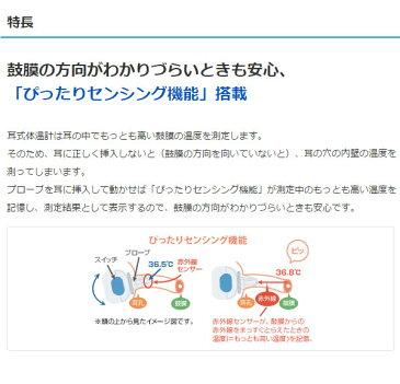オムロン 体温計 赤ちゃん 耳 けんおんくん ミミ 耳式体温計 MC-510 電子体温計