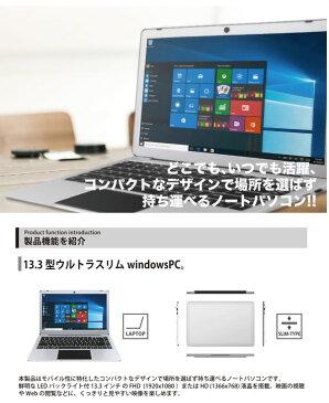 ノートパソコン 新品 軽量 薄型 本体 Windows10 win10 13.3インチ SSD増設可 WindowsPC ウルトラスリム M-WORKS MW-WPC133UR Celeron N4000 4GBメモリ