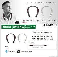 ウェアラブルスピーカー 首掛け Bluetooth 高音質 ウェアラブルネックスピーカー ケンウッド CAX-NS1BT 全2色 ワイヤレススピーカー USB充電式 ハンズフリー通話 音声認識 音楽 肩のせ スマホ
