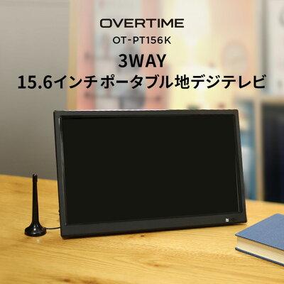 ポータブルテレビ フルセグ 録画機能 HDMI対応 15.6インチ 液晶テレビ OT-PT156K AC/DC/バッテリー内蔵 充電式 3電源 スタンド 吊り下げ 地デジ ワンセグ シガーソケット・・・ 画像1