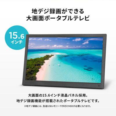 ポータブルテレビ フルセグ 録画機能 HDMI対応 15.6インチ 液晶テレビ OT-PT156K AC/DC/バッテリー内蔵 充電式 3電源 スタンド 吊り下げ 地デジ ワンセグ シガーソケット・・・ 画像2