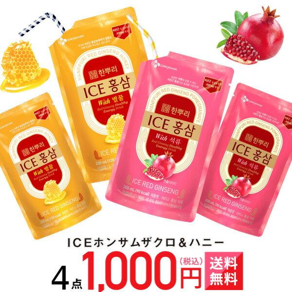 【送料無料】ICE紅参 ざくろ2個&ハニー2個セット アイスホンサム Kビューティドリンク お中元 御中元