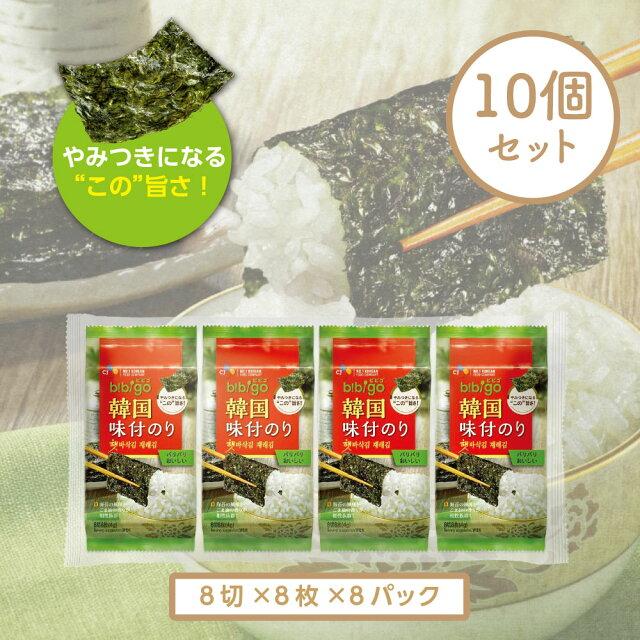 【業務用・小分け80パック】CJ bibigo 韓国味付けのり 小分け8パック × 10袋【メーカー直送・正規品】   韓国 韓国食品 韓国食材 ギフト【お歳暮】