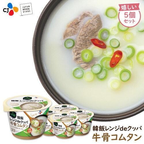 bibigo 韓飯 レンジクッパ コムタン 5個セット | 韓国料理 国産うるち米使用【メーカー直送・正規品】 ギフト【お歳暮】